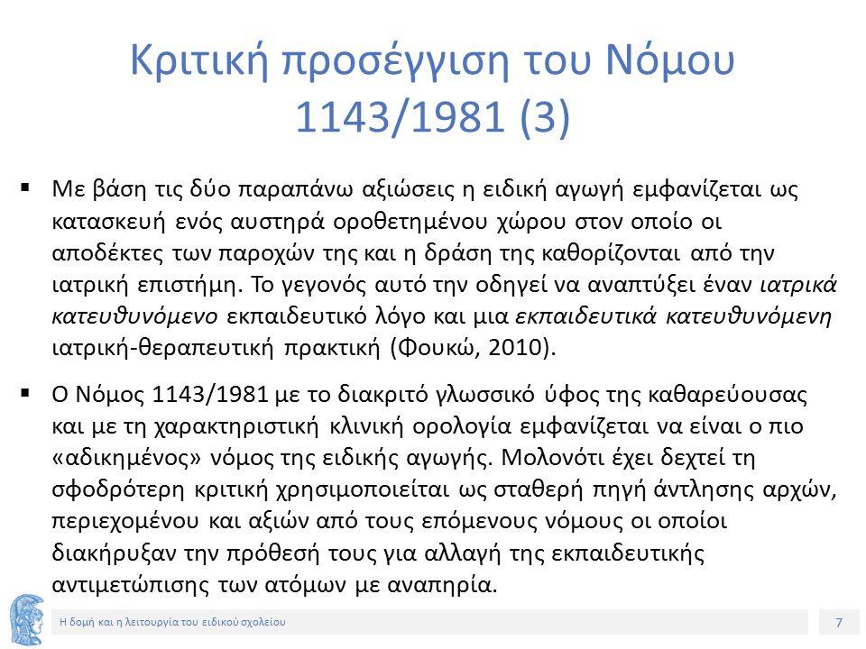 7 Η δομή και η λειτουργία του ειδικού σχολείου Κριτική προσέγγιση του Νόμου 1143/1981 (3)  Με βάση τις δύο παραπάνω αξιώσεις η ειδική αγωγή εμφανίζετ
