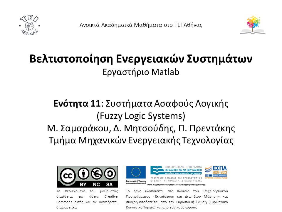 Βελτιστοποίηση Ενεργειακών Συστημάτων Eργαστήριο Matlab Ενότητα 11: Συστήματα Ασαφούς Λογικής (Fuzzy Logic Systems) Μ. Σαμαράκου, Δ. Μητσούδης, Π. Πρε