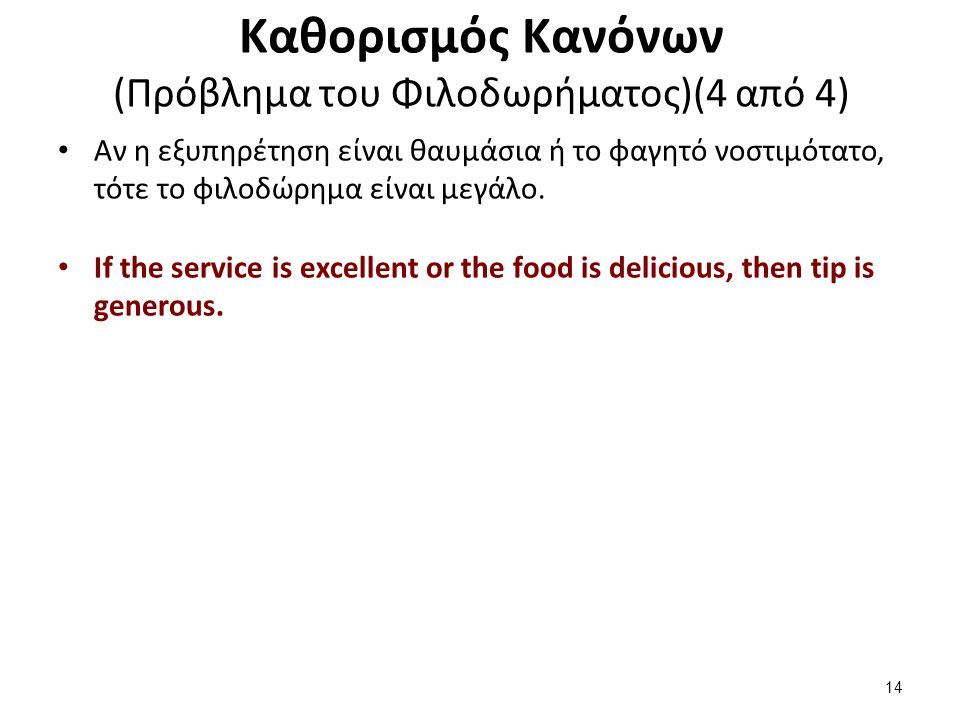 Καθορισμός Κανόνων (Πρόβλημα του Φιλοδωρήματος)(4 από 4) Αν η εξυπηρέτηση είναι θαυμάσια ή το φαγητό νοστιμότατο, τότε το φιλοδώρημα είναι μεγάλο. If