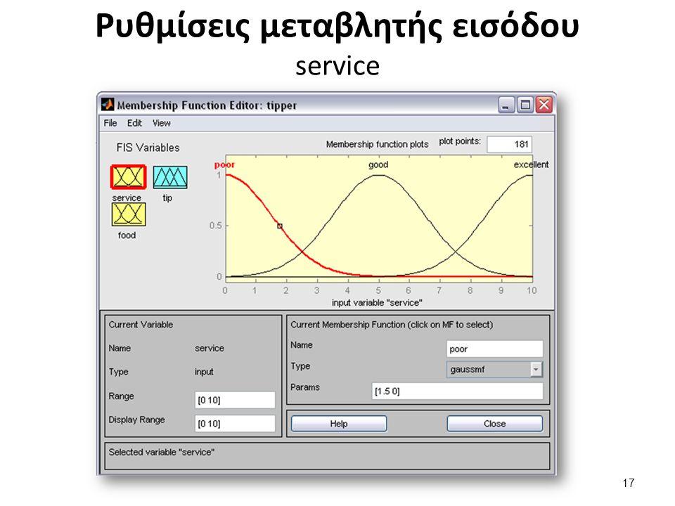 Ρυθμίσεις μεταβλητής εισόδου service 17