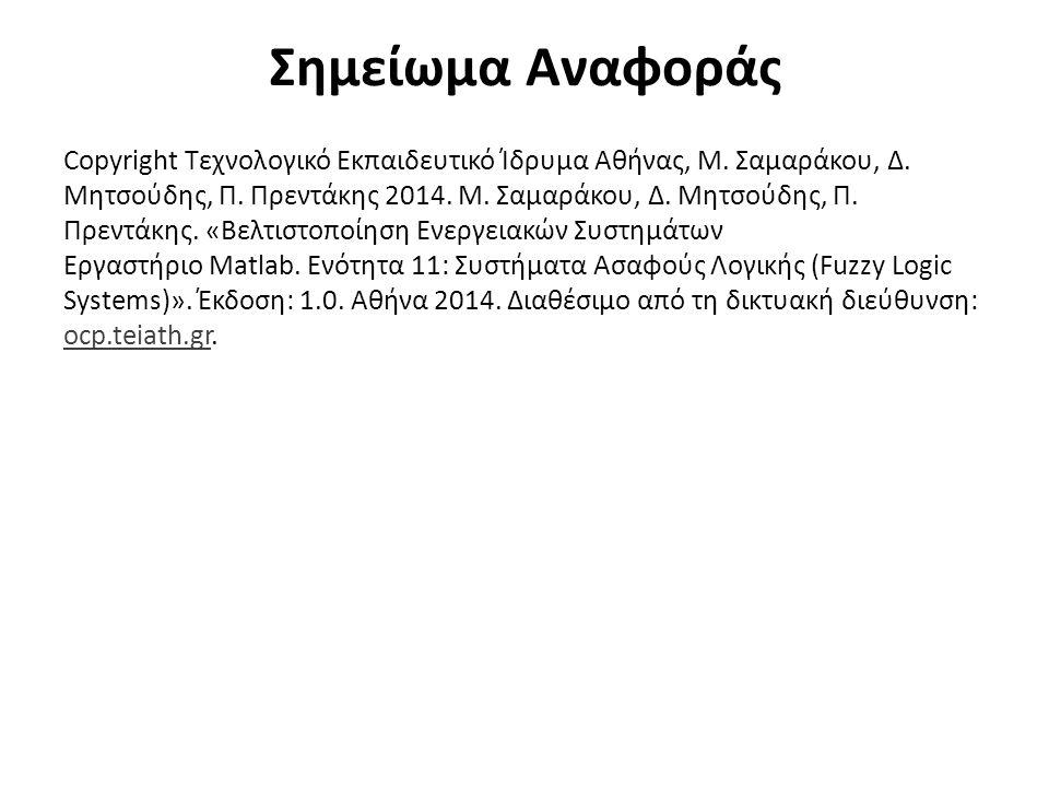 Σημείωμα Αναφοράς Copyright Τεχνολογικό Εκπαιδευτικό Ίδρυμα Αθήνας, Μ.