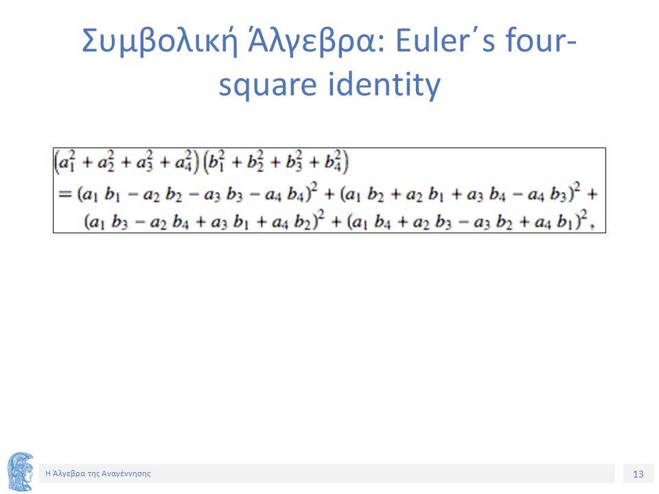 13 Η Άλγεβρα της Αναγέννησης Συμβολική Άλγεβρα: Euler΄s four- square identity