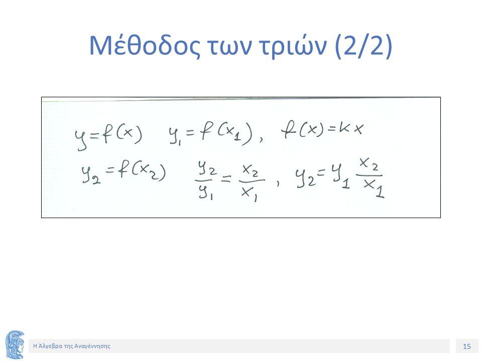 15 Η Άλγεβρα της Αναγέννησης Μέθοδος των τριών (2/2)