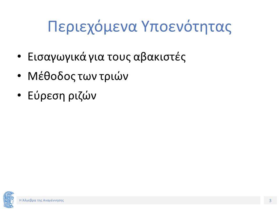 3 Η Άλγεβρα της Αναγέννησης Περιεχόμενα Υποενότητας Εισαγωγικά για τους αβακιστές Μέθοδος των τριών Εύρεση ριζών