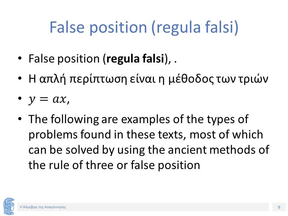 9 Η Άλγεβρα της Αναγέννησης False position (regula falsi)