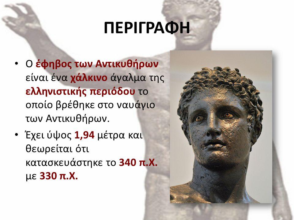 ΠΕΡΙΓΡΑΦΗ Ο έφηβος των Αντικυθήρων είναι ένα χάλκινο άγαλμα της ελληνιστικής περιόδου το οποίο βρέθηκε στο ναυάγιο των Αντικυθήρων. Έχει ύψος 1,94 μέτ