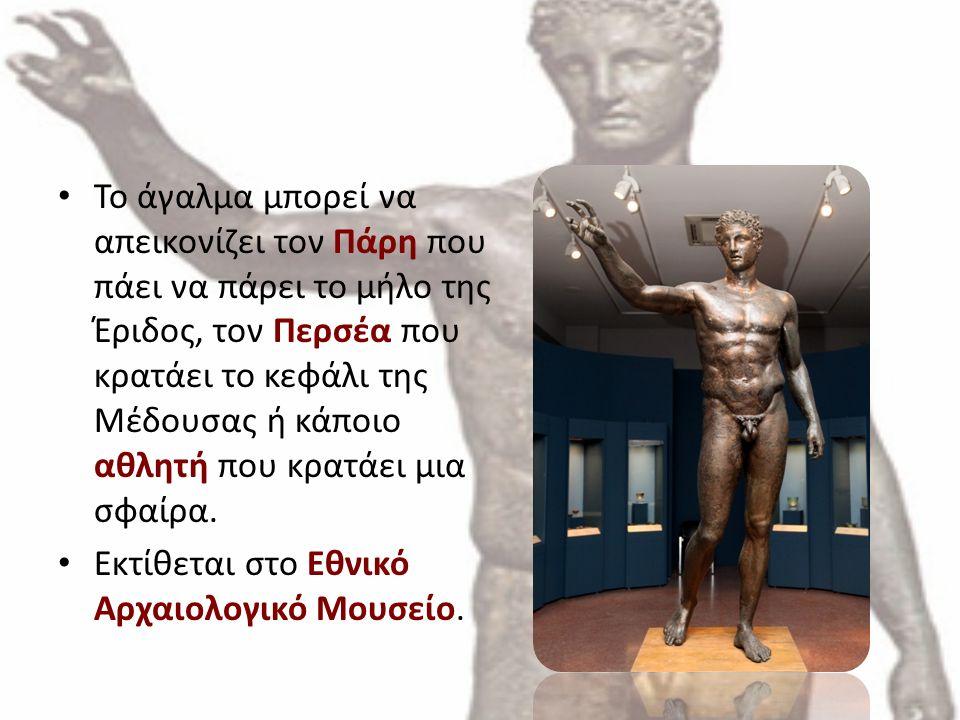 Το άγαλμα μπορεί να απεικονίζει τον Πάρη που πάει να πάρει το μήλο της Έριδος, τον Περσέα που κρατάει το κεφάλι της Μέδουσας ή κάποιο αθλητή που κρατά