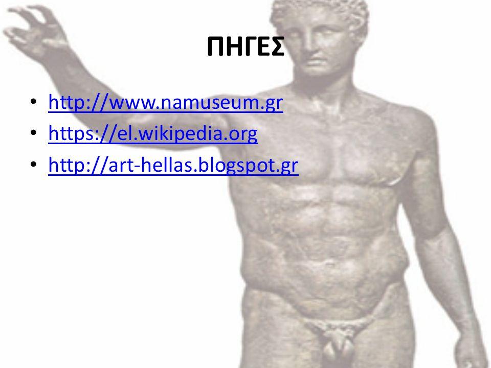 ΠΗΓΕΣ http://www.namuseum.gr https://el.wikipedia.org http://art-hellas.blogspot.gr