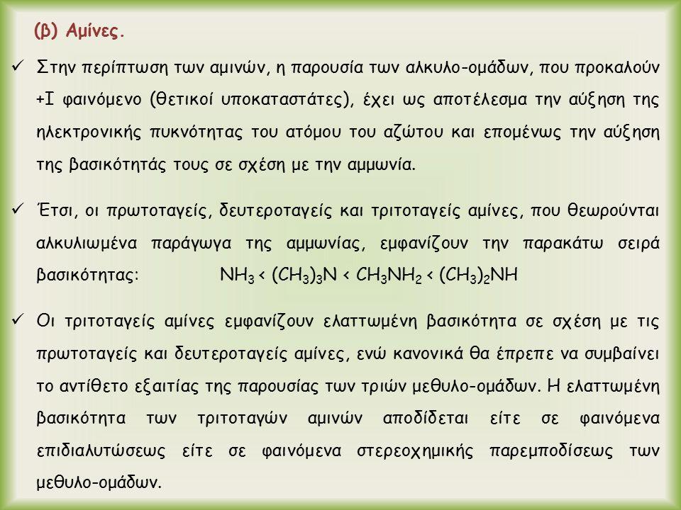 (β) Αμίνες. Στην περίπτωση των αμινών, η παρουσία των αλκυλο-ομάδων, που προκαλούν +Ι φαινόμενο (θετικοί υποκαταστάτες), έχει ως αποτέλεσμα την αύξηση