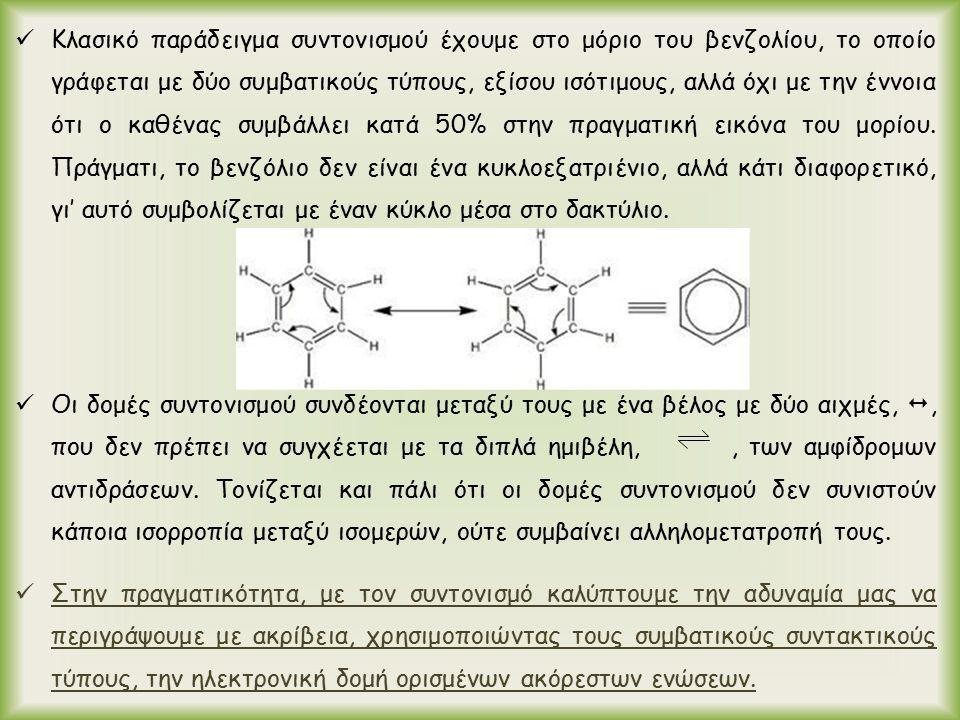 Κλασικό παράδειγμα συντονισμού έχουμε στο μόριο του βενζολίου, το οποίο γράφεται με δύο συμβατικούς τύπους, εξίσου ισότιμους, αλλά όχι με την έννοια ότι ο καθένας συμβάλλει κατά 50% στην πραγματική εικόνα του μορίου.