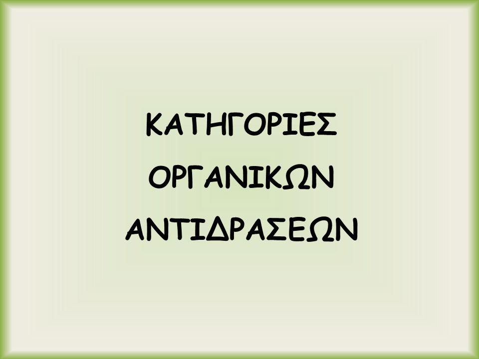 ΚΑΤΗΓΟΡΙΕΣ ΟΡΓΑΝΙΚΩΝ ΑΝΤΙΔΡΑΣΕΩΝ