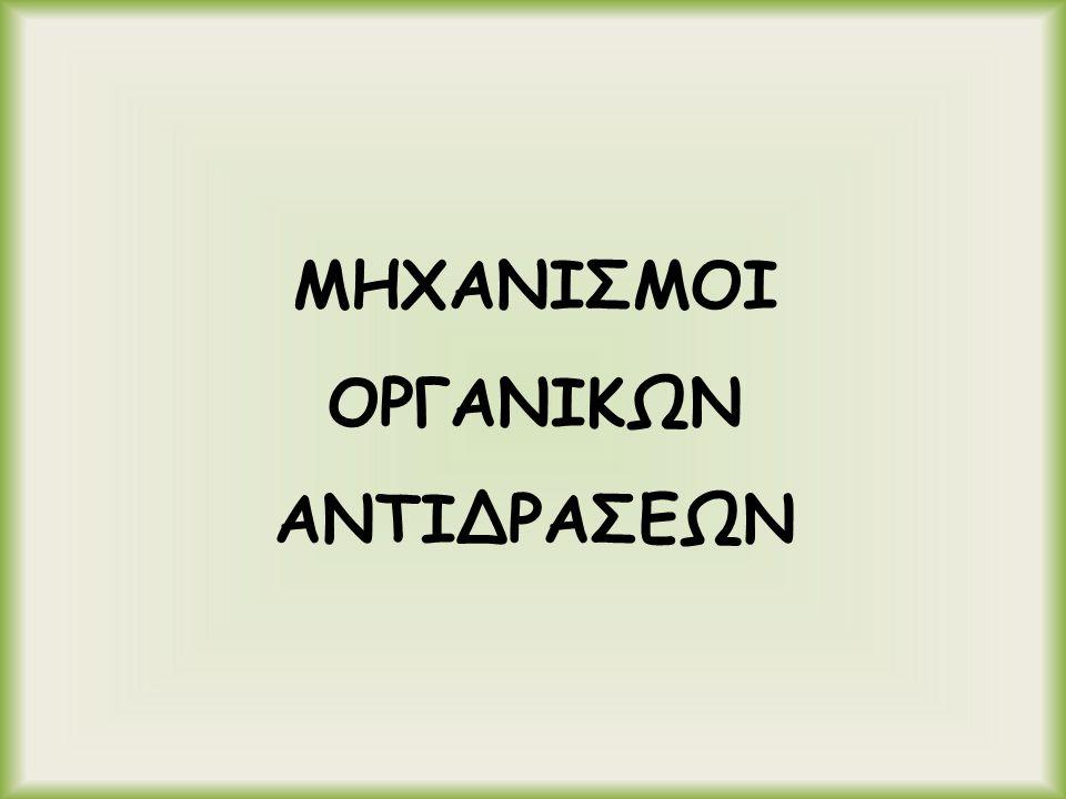 ΜΗΧΑΝΙΣΜΟΙ ΟΡΓΑΝΙΚΩΝ ΑΝΤΙΔΡΑΣΕΩΝ