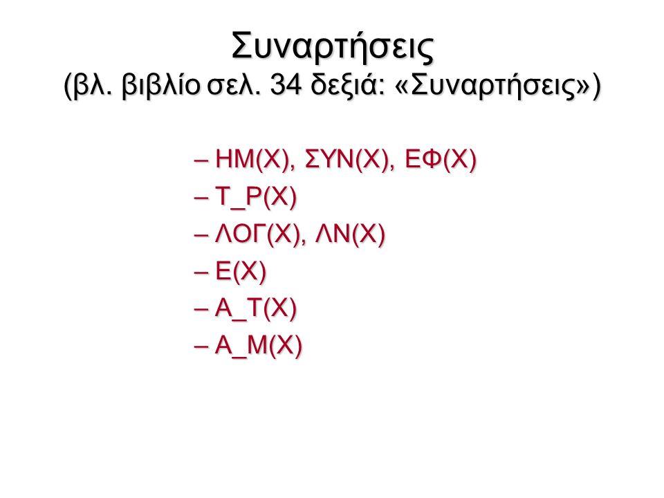 Συναρτήσεις (βλ. βιβλίο σελ.