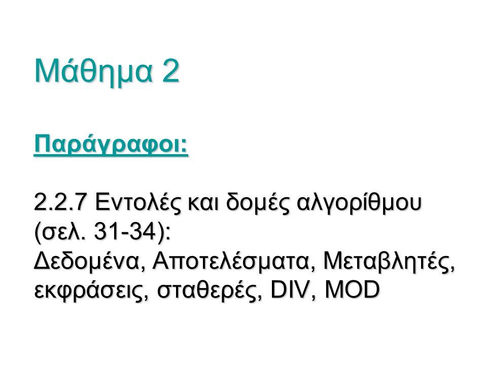 Μάθημα 2 Παράγραφοι: 2.2.7 Εντολές και δομές αλγορίθμου (σελ.