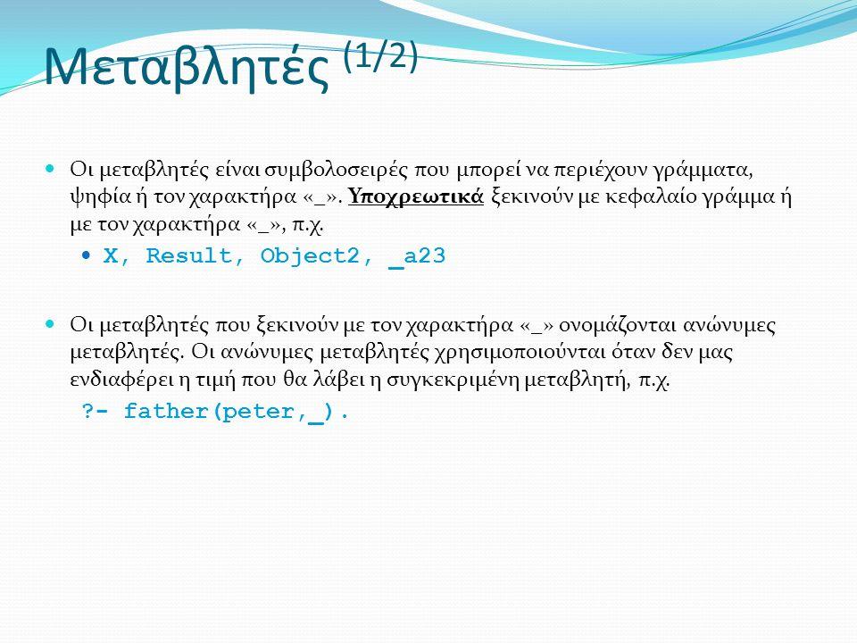 Μεταβλητές (1/2) Οι μεταβλητές είναι συμβολοσειρές που μπορεί να περιέχουν γράμματα, ψηφία ή τον χαρακτήρα «_».