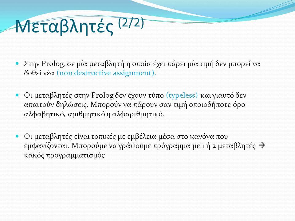 Μεταβλητές (2/2) Στην Prolog, σε μία μεταβλητή η οποία έχει πάρει μία τιμή δεν μπορεί να δοθεί νέα (non destructive assignment).