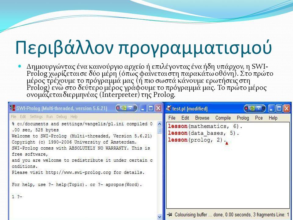 Προγραμματιστικό περιβάλλον Το πρόγραμμα της Prolog το σώζουμε σαν Όνομα_file.pl Στην SWI-Prolog ακολουθούμε File  consult  επιλογή αρχείου & άνοιγμα