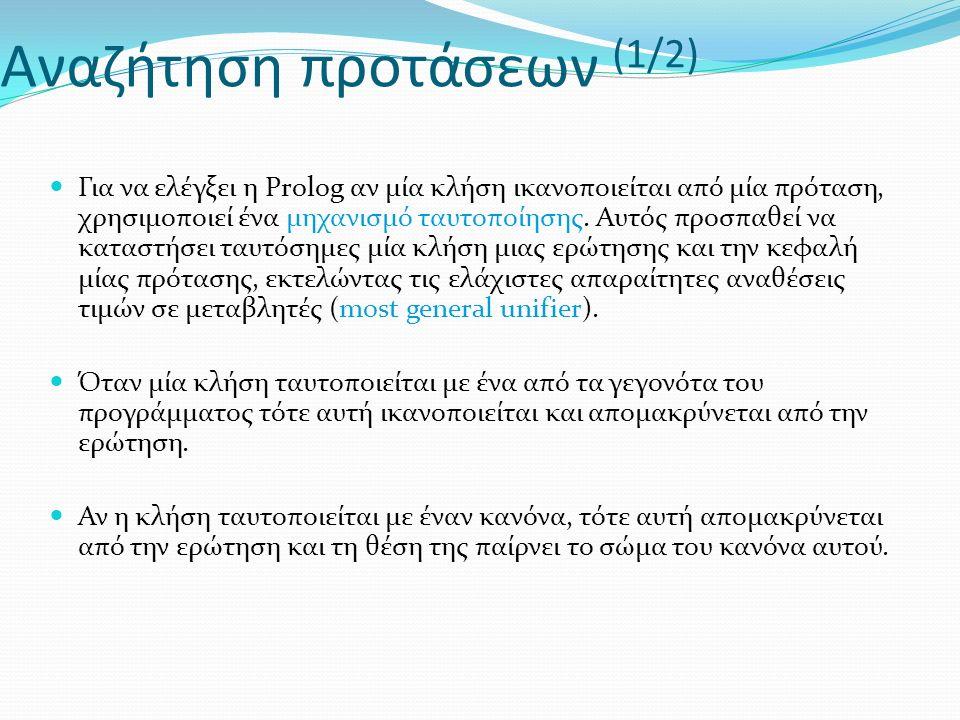 Αναζήτηση προτάσεων (1/2) Για να ελέγξει η Prolog αν μία κλήση ικανοποιείται από μία πρόταση, χρησιμοποιεί ένα μηχανισμό ταυτοποίησης.