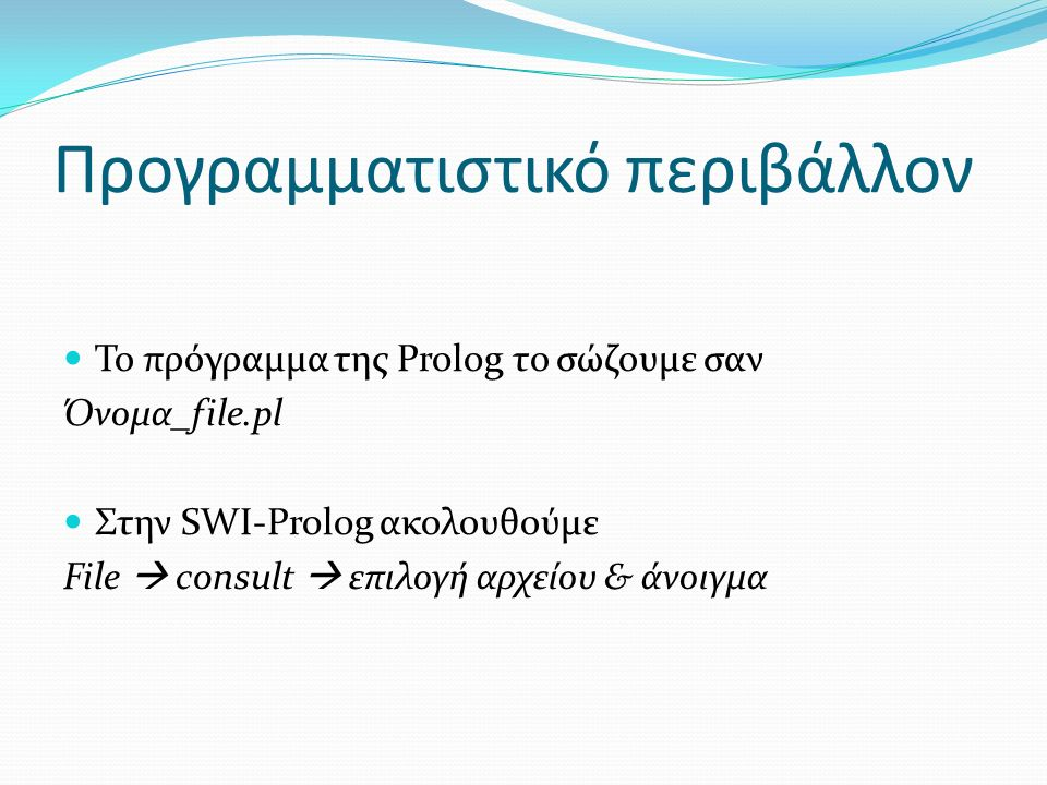 Παράδειγμα εκτέλεσης προγράμματος (2/2) ?-fallible(Y),greek(Y).