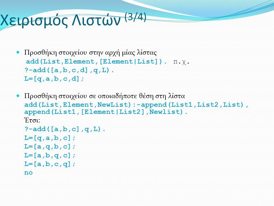Χειρισμός Λιστών (3/4) Προσθήκη στοιχείου στην αρχή μίας λίστας add(List,Element,[Element|List]).