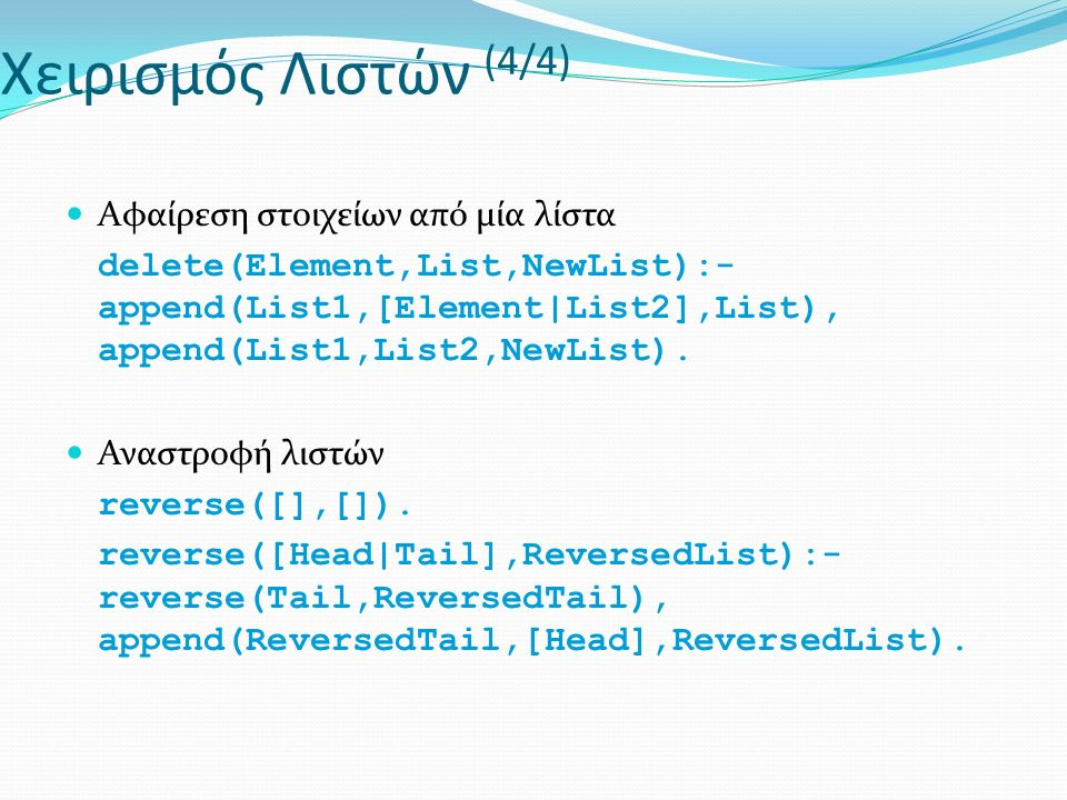 Χειρισμός Λιστών (4/4) Αφαίρεση στοιχείων από μία λίστα delete(Element,List,NewList):- append(List1,[Element|List2],List), append(List1,List2,NewList).