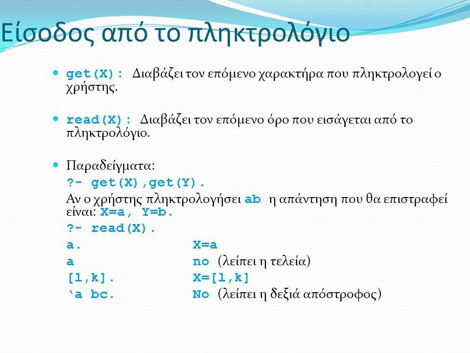 Είσοδος από το πληκτρολόγιο get(X): Διαβάζει τον επόμενο χαρακτήρα που πληκτρολογεί ο χρήστης.