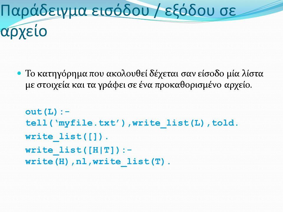 Παράδειγμα εισόδου / εξόδου σε αρχείο Το κατηγόρημα που ακολουθεί δέχεται σαν είσοδο μία λίστα με στοιχεία και τα γράφει σε ένα προκαθορισμένο αρχείο.
