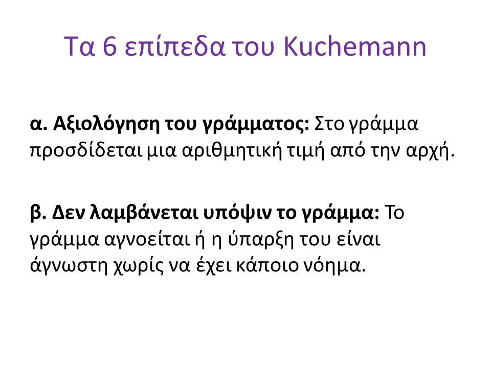 Τα 6 επίπεδα του Kuchemann α.