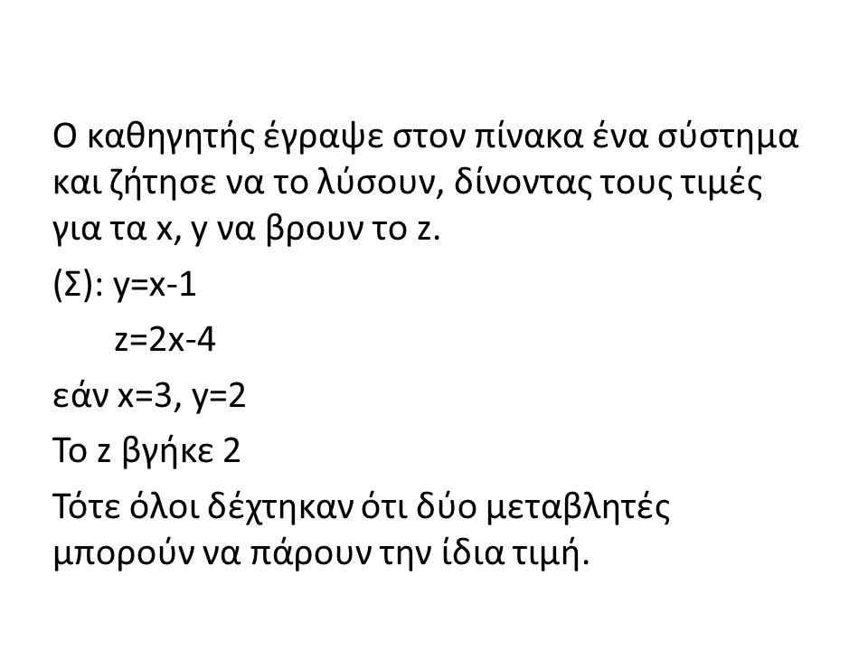 Φάνηκε ότι στο συμβολισμό x,y,z ο οποίος παραπέμπει σε εξίσωση δεν υπήρχε η ίδια αντιμετώπιση, δηλαδή τα x,y,z είναι άγνωστα και ψάχνουνε να τα βρούνε, οπότε θα δεχθούνε το αποτέλεσμα που θα προκύψει χωρίς να εστιάσουν στο ότι μπορεί η τιμή που πήρε το y και το z να είναι η ίδια.