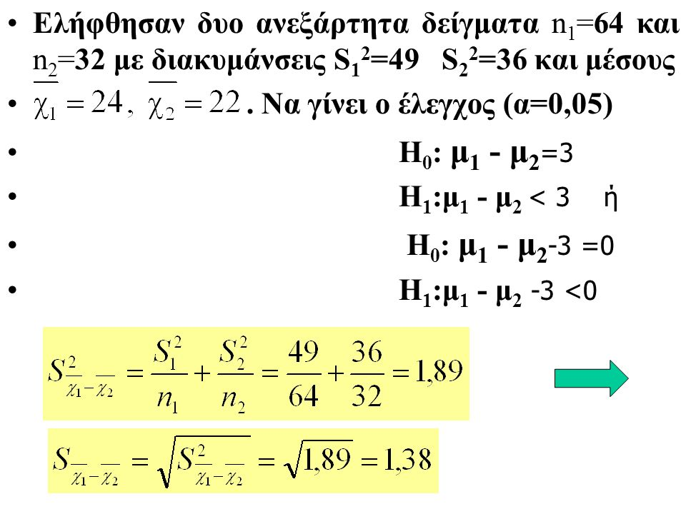 Έλεγχος της διαφοράς δυο μέσων Αν οι διακυμάνσεις σ 1 2 και σ 2 2 είναι άγνωστες τότες τις εκτιμούμε από το δείγμα Ο έλεγχος γίνεται από την παρακάτω