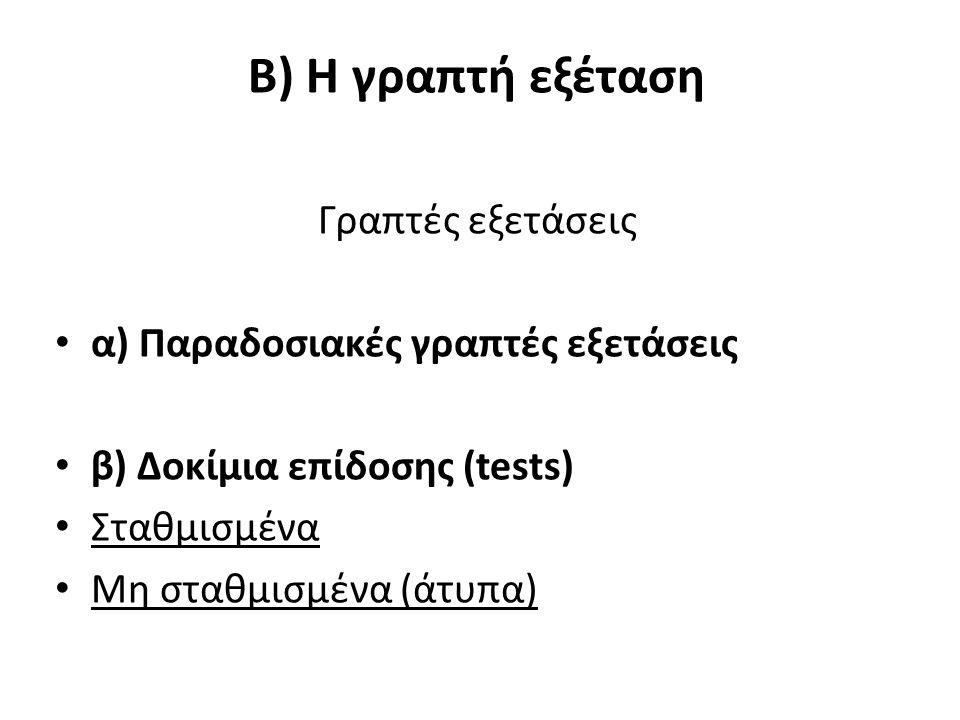 Β) Η γραπτή εξέταση Γραπτές εξετάσεις α) Παραδοσιακές γραπτές εξετάσεις β) Δοκίμια επίδοσης (tests) Σταθμισμένα Μη σταθμισμένα (άτυπα)