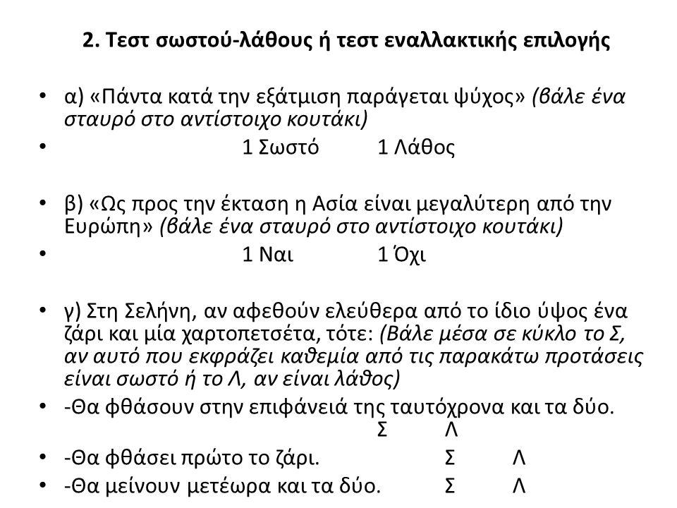 2. Τεστ σωστού-λάθους ή τεστ εναλλακτικής επιλογής α) «Πάντα κατά την εξάτμιση παράγεται ψύχος» (βάλε ένα σταυρό στο αντίστοιχο κουτάκι) 1 Σωστό 1 Λάθ