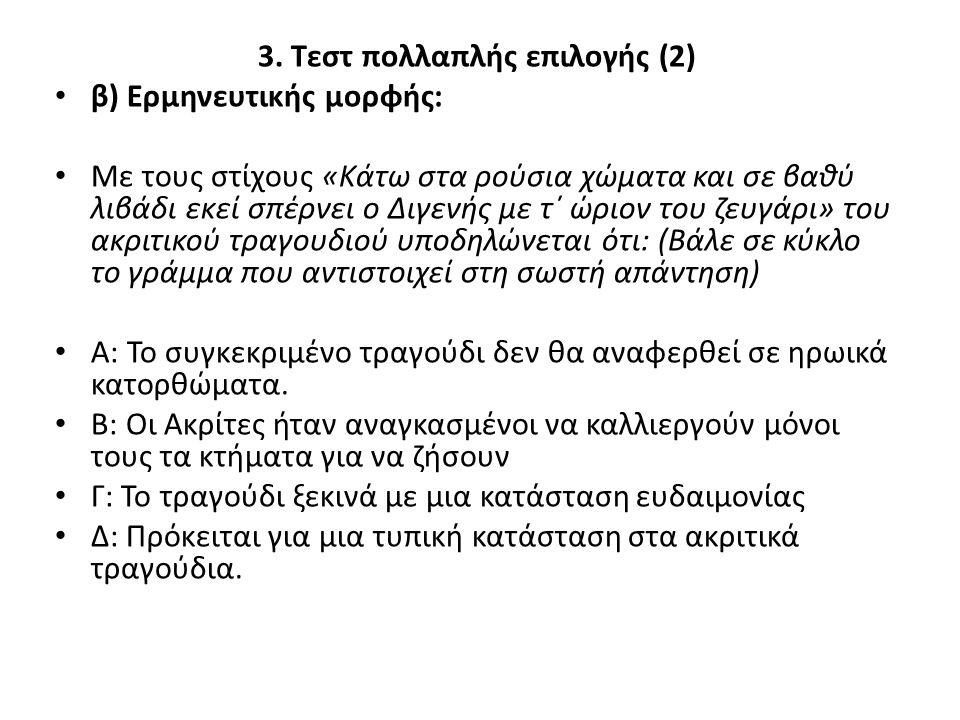 3. Τεστ πολλαπλής επιλογής (2) β) Ερμηνευτικής μορφής: Με τους στίχους «Κάτω στα ρούσια χώματα και σε βαθύ λιβάδι εκεί σπέρνει ο Διγενής με τ΄ ώριον τ