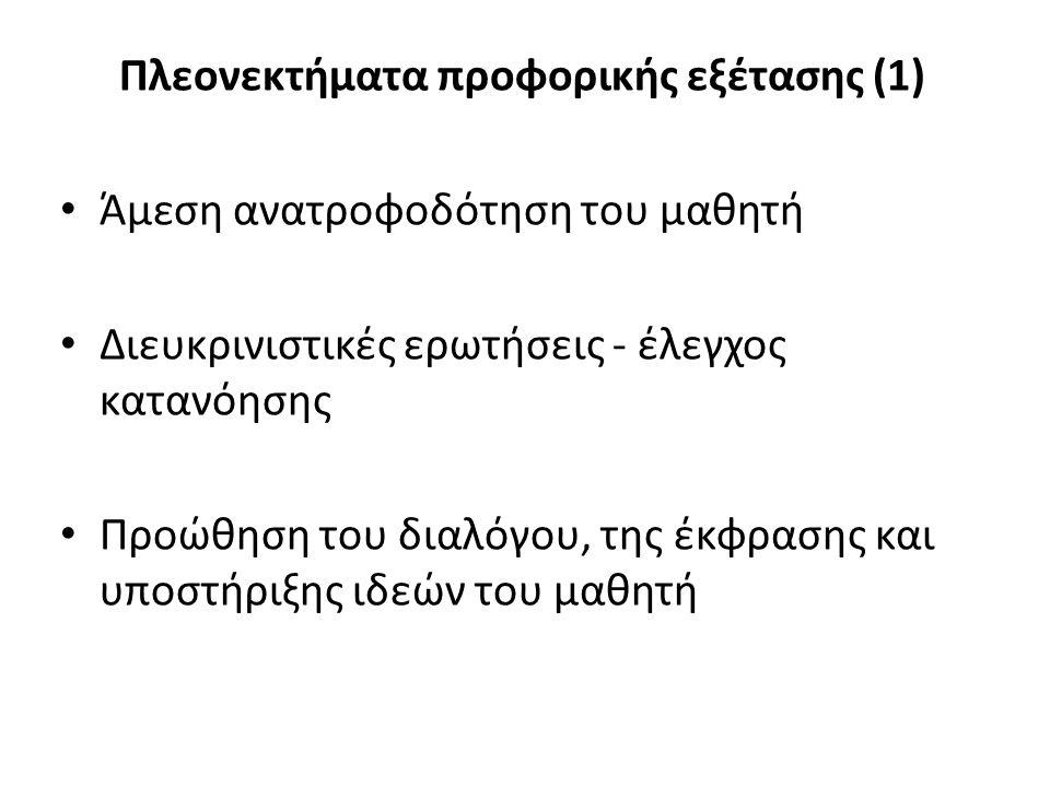 Πλεονεκτήματα προφορικής εξέτασης (1) Άμεση ανατροφοδότηση του μαθητή Διευκρινιστικές ερωτήσεις - έλεγχος κατανόησης Προώθηση του διαλόγου, της έκφρασ