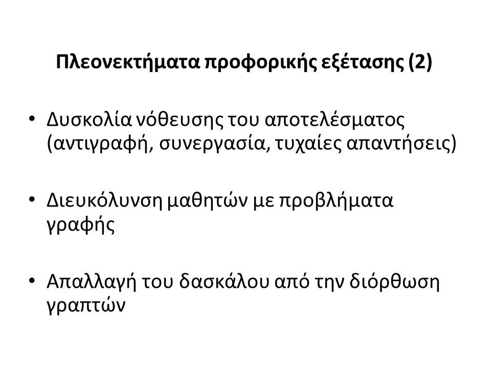 Πλεονεκτήματα προφορικής εξέτασης (2) Δυσκολία νόθευσης του αποτελέσματος (αντιγραφή, συνεργασία, τυχαίες απαντήσεις) Διευκόλυνση μαθητών με προβλήματ