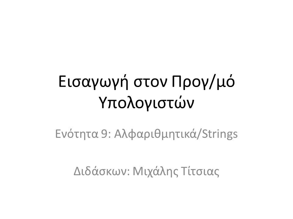Χαρακτήρες '\n'Line Feed (LF) '\t'Tab '\b'Backspace (BS) '\r'Carriage Return (CR) '\f'Form Feed (FF) char c = 'a'; // c είναι ο unicode κωδικός του a char teleia = '.'; print(teleia); // εμφανίζει.