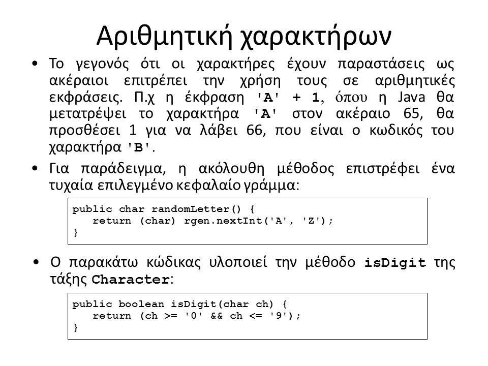 Αριθμητική χαρακτήρων Το γεγονός ότι οι χαρακτήρες έχουν παραστάσεις ως ακέραιοι επιτρέπει την χρήση τους σε αριθμητικές εκφράσεις.