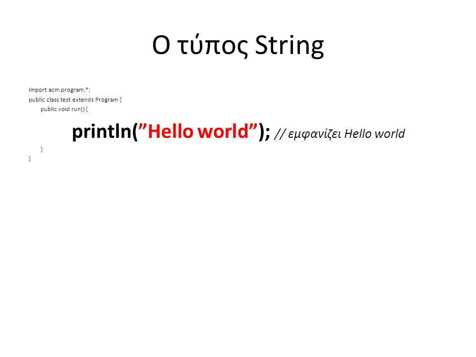 "Ο τύπος String import acm.program.*; public class test extends Program { public void run() { println(""Hello world""); // εμφανίζει Hello world }"