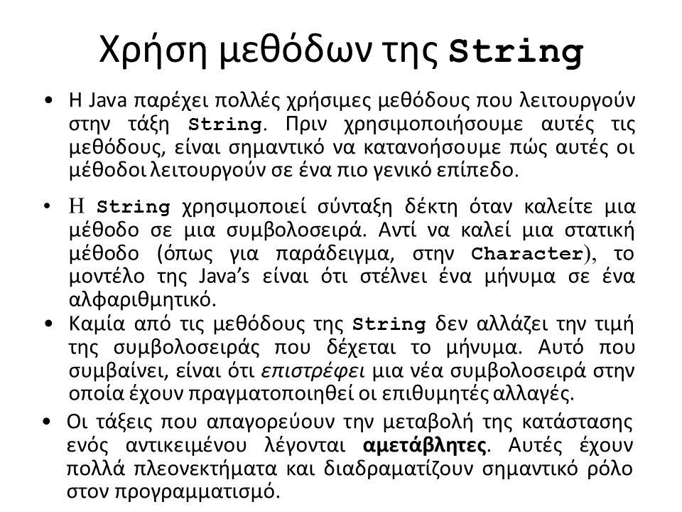 Χρήση μεθόδων της String Η Java παρέχει πολλές χρήσιμες μεθόδους που λειτουργούν στην τάξη String.