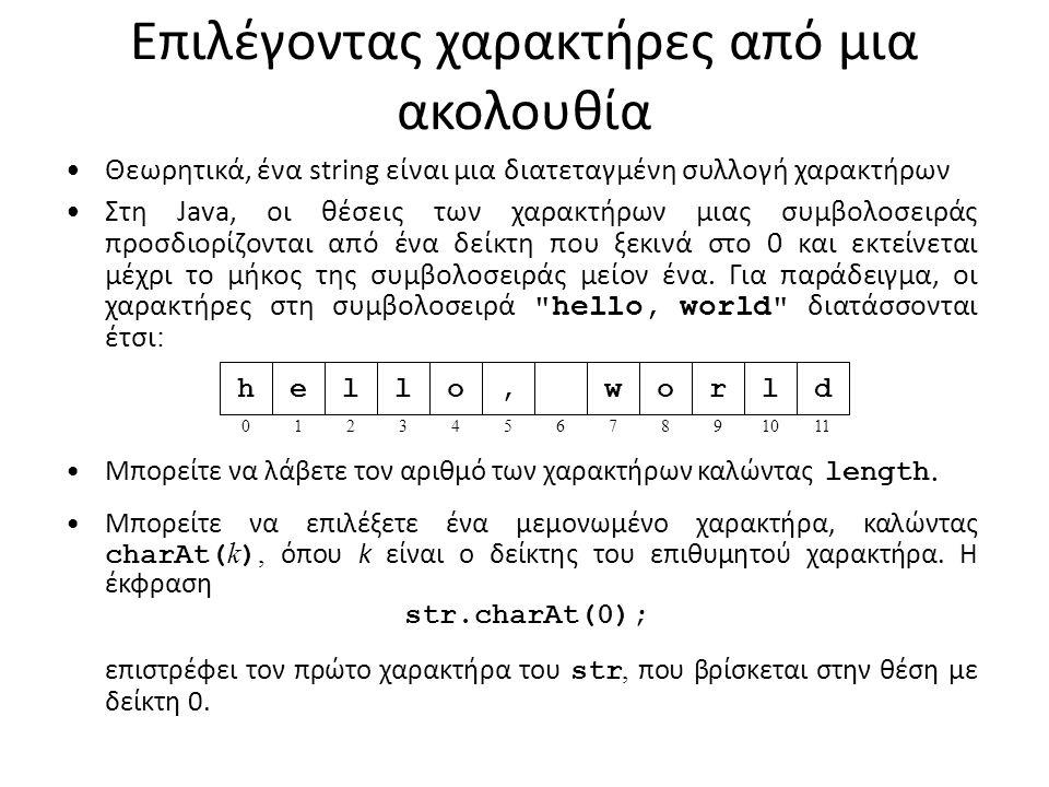 Επιλέγοντας χαρακτήρες από μια ακολουθία Θεωρητικά, ένα string είναι μια διατεταγμένη συλλογή χαρακτήρων Στη Java, οι θέσεις των χαρακτήρων μιας συμβολοσειράς προσδιορίζονται από ένα δείκτη που ξεκινά στο 0 και εκτείνεται μέχρι το μήκος της συμβολοσειράς μείον ένα.
