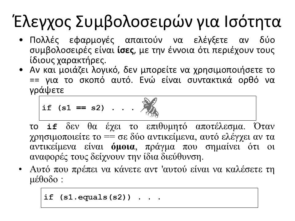 Έλεγχος Συμβολοσειρών για Ισότητα Πολλές εφαρμογές απαιτούν να ελέγξετε αν δύο συμβολοσειρές είναι ίσες, με την έννοια ότι περιέχουν τους ίδιους χαρακτήρες.