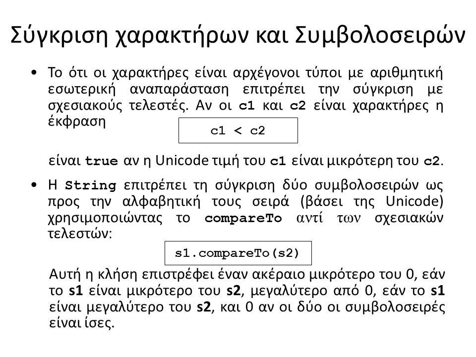 Σύγκριση χαρακτήρων και Συμβολοσειρών Το ότι οι χαρακτήρες είναι αρχέγονοι τύποι με αριθμητική εσωτερική αναπαράσταση επιτρέπει την σύγκριση με σχεσιακούς τελεστές.