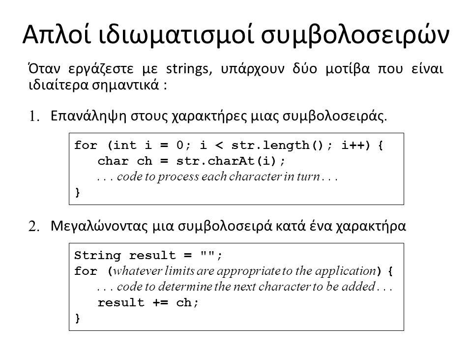 Απλοί ιδιωματισμοί συμβολοσειρών for (int i = 0; i < str.length(); i++) { char ch = str.charAt(i);...