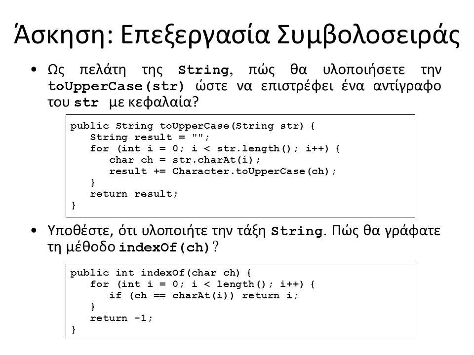 Άσκηση: Επεξεργασία Συμβολοσειράς Ως πελάτη της String, πώς θα υλοποιήσετε την toUpperCase(str) ώστε να επιστρέφει ένα αντίγραφο του str με κεφαλαία.
