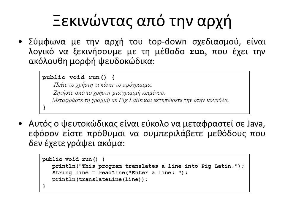 Ξεκινώντας από την αρχή public void run() { Πείτε το χρήστη τι κάνει το πρόγραμμα.