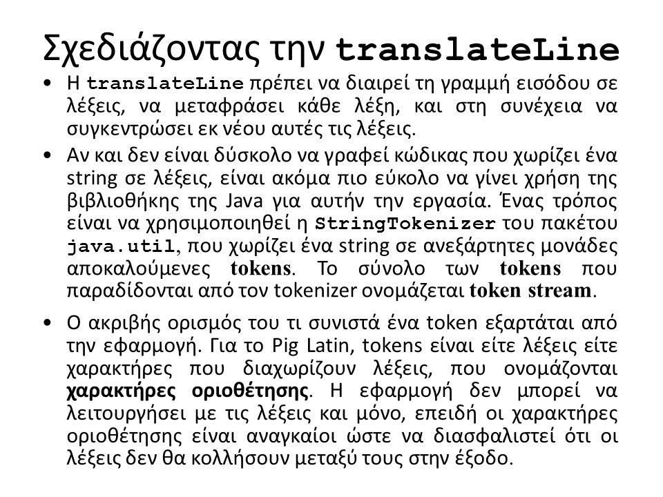 Σχεδιάζοντας την translateLine H translateLine πρέπει να διαιρεί τη γραμμή εισόδου σε λέξεις, να μεταφράσει κάθε λέξη, και στη συνέχεια να συγκεντρώσει εκ νέου αυτές τις λέξεις.
