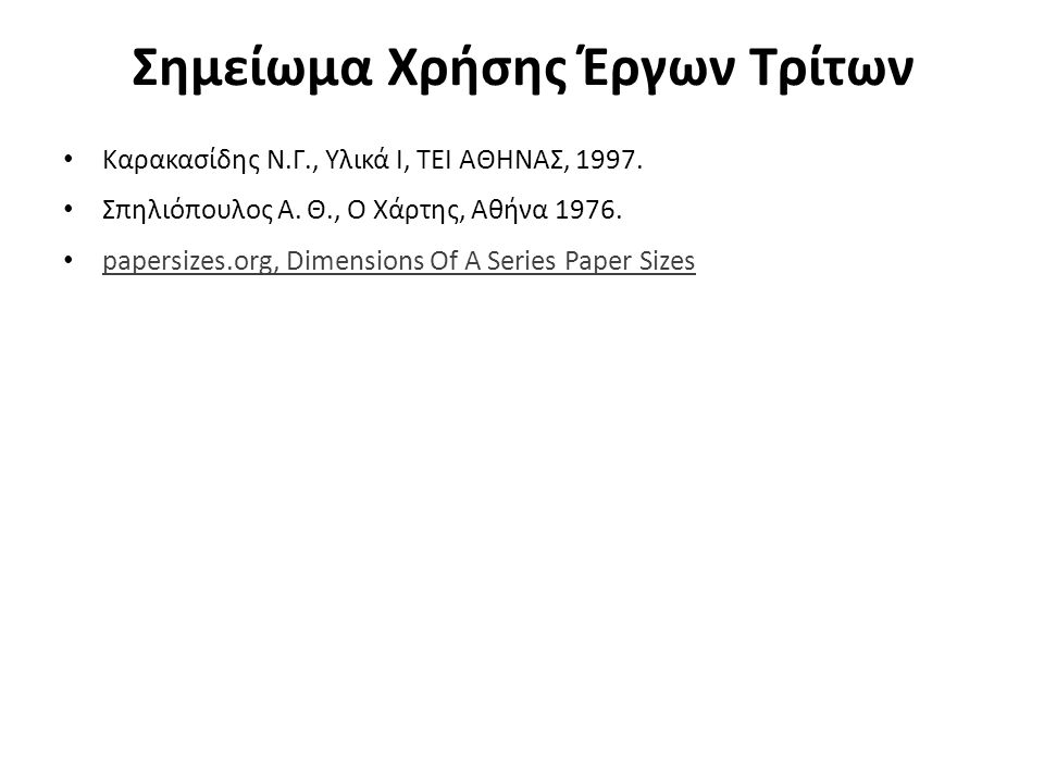 Σημείωμα Χρήσης Έργων Τρίτων Καρακασίδης Ν.Γ., Υλικά Ι, ΤΕΙ ΑΘΗΝΑΣ, 1997.