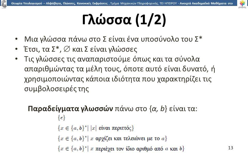 1313 Θεωρία Υπολογισμού – Αλφάβητα, Γλώσσες, Κανονικές Εκφράσεις, Τμήμα Μηχανικών Πληροφορικής, ΤΕΙ ΗΠΕΙΡΟΥ - Ανοιχτά Ακαδημαϊκά Μαθήματα στο ΤΕΙ Ηπεί