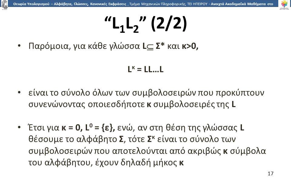 1717 Θεωρία Υπολογισμού – Αλφάβητα, Γλώσσες, Κανονικές Εκφράσεις, Τμήμα Μηχανικών Πληροφορικής, ΤΕΙ ΗΠΕΙΡΟΥ - Ανοιχτά Ακαδημαϊκά Μαθήματα στο ΤΕΙ Ηπεί