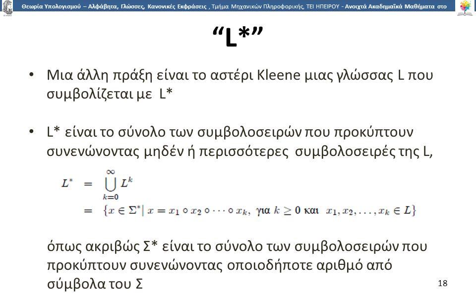 1818 Θεωρία Υπολογισμού – Αλφάβητα, Γλώσσες, Κανονικές Εκφράσεις, Τμήμα Μηχανικών Πληροφορικής, ΤΕΙ ΗΠΕΙΡΟΥ - Ανοιχτά Ακαδημαϊκά Μαθήματα στο ΤΕΙ Ηπεί